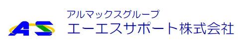 エーエスサポート株式会社 ロゴ